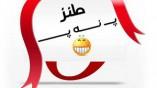 اس ام اس های خنده دار پ نه پ اردیبهشت ۹۳