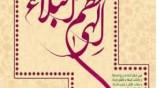 دعاى عَظُمَ الْبَلاَءُ برای کسانی که محبوس در گرفتاری هستند