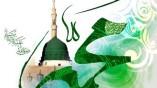 پیامک تبریک مبعث پیامبر اکرم (ص)