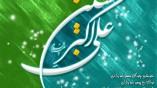اس ام اس ولادت حضرت علی اکبر علیه السلام
