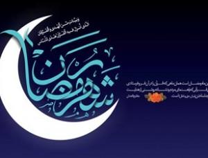 رمضان است و همه جا عشق باریده