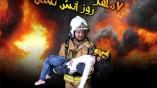 اس ام اس تبریک روز آتش نشانی