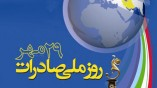 ۲۹ مهرماه؛ روز ملی صادرات
