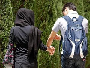 نسخه قرآن برای ارتباط دختر و پسر