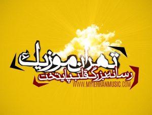 وب سایت تهران موزیک اولین و بزرگترین مرجع موسیقی ایرانی